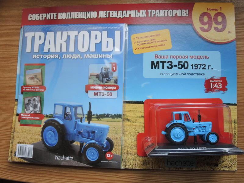 Соберите трактор МТЗ-50 (масштаб 1:8) - Hachette Коллекция.