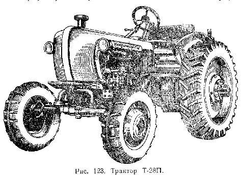 Трактор Т-28П