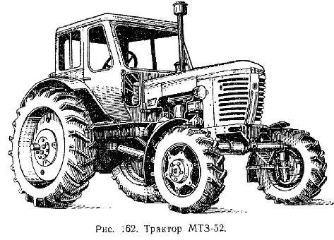 Универсально-Пропашной трактор МТЗ-52